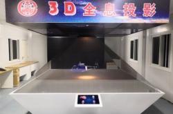 博诚盛源3D全息投影技术落地中铁七局