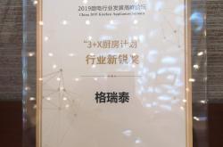 格瑞泰荣获2019年厨电行业发展高峰论坛行业新锐奖