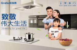 格瑞泰,中国燃气具专家,千万家庭信赖之选