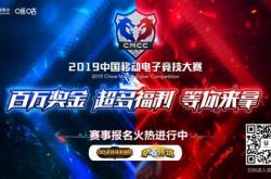 烽烟起燃 2019首届中国移动电竞大赛报名正式启动