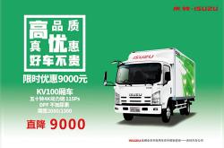 天生就是轻 庆铃五十铃KV100厢式车最高优惠9000元