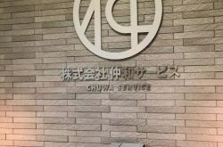 靠谱的日本不动产公司应该做到这些!——访仲和SERVICE陈晓茹社长