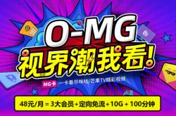中国移动MG卡上线 48元一站式畅享内容+通信权益